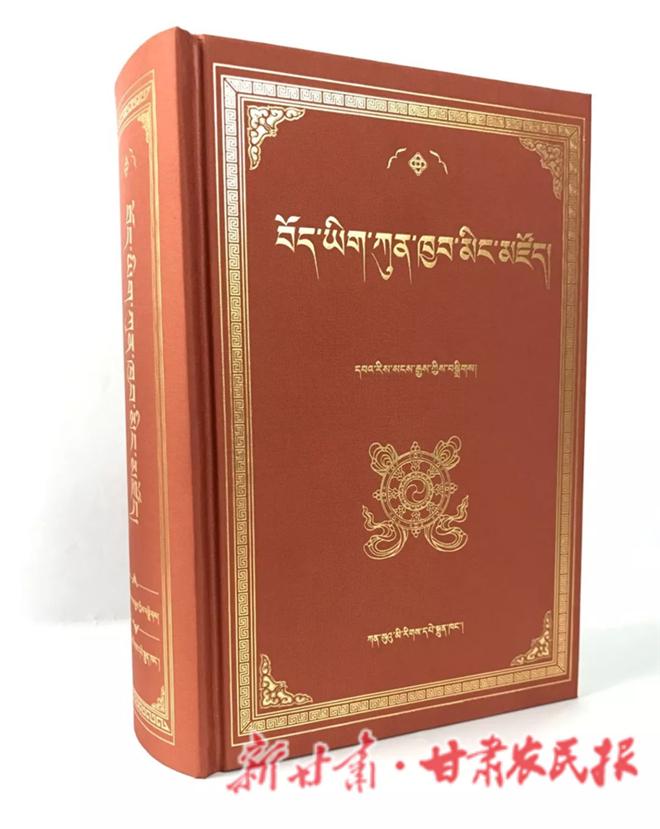 聚沙成塔 《藏文通用词典》点亮甘肃1.jpg
