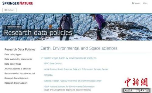 国家青藏高原科学数据中心通过国际数据期刊认证.jpg