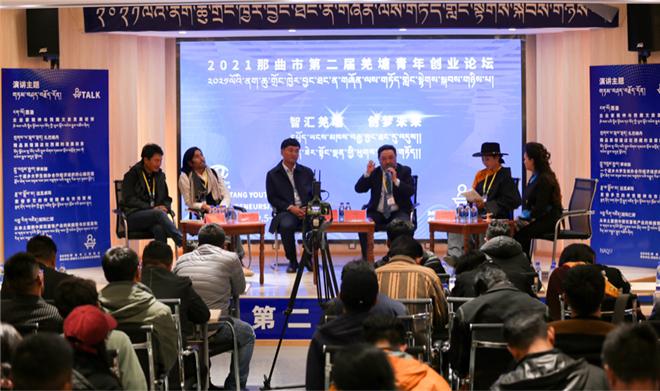 2021年那曲市第二届羌塘青年创业论坛4.jpg