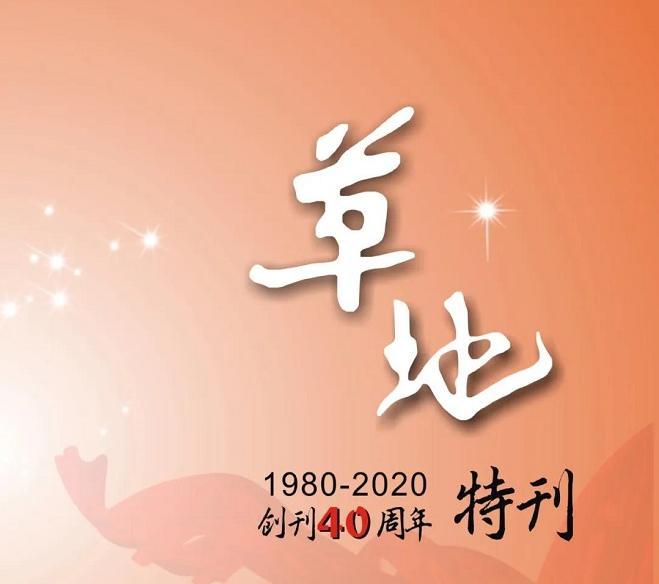 《草地》创刊40周年特刊(2020年第三期)