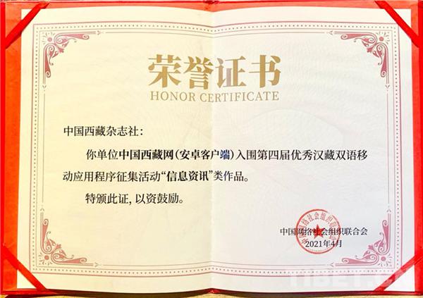 第四届优秀汉藏双语移动应用程序征集活动在成都闭幕1.jpg