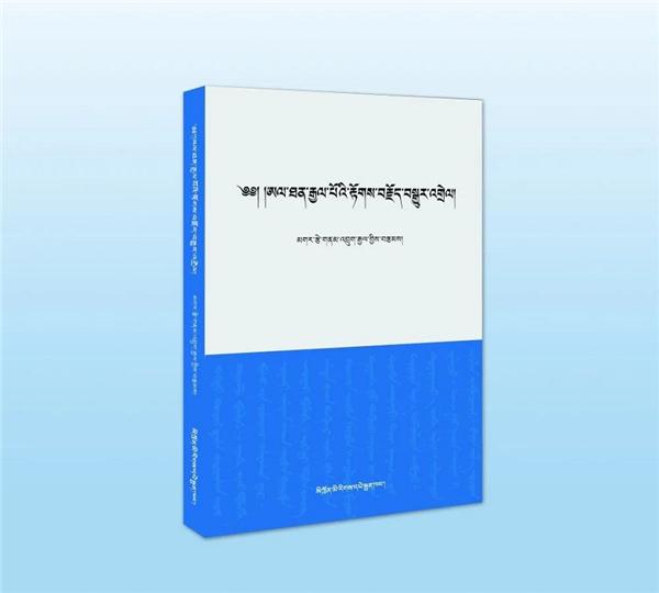 《阿勒坦汗传译注》(藏文版)出版发行.jpg
