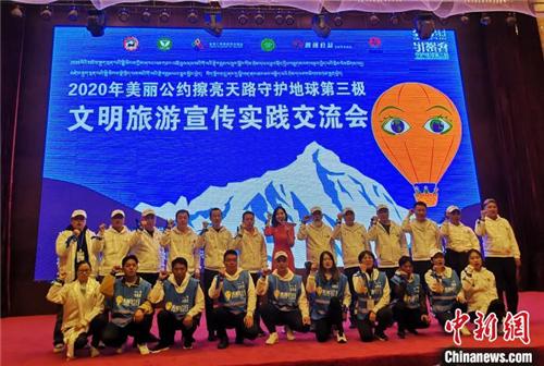 守护地球第三极 美丽公约活动助力西藏文明旅游发展2.jpg