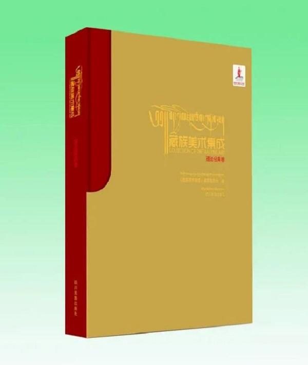 《藏族美术集成·理论经典卷》(汉藏对照)出版发行.jpg