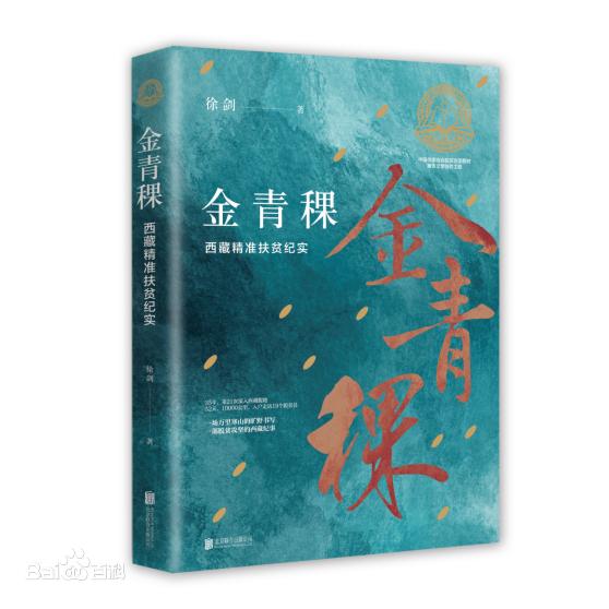 温星&徐剑:关于《金青稞》的对话