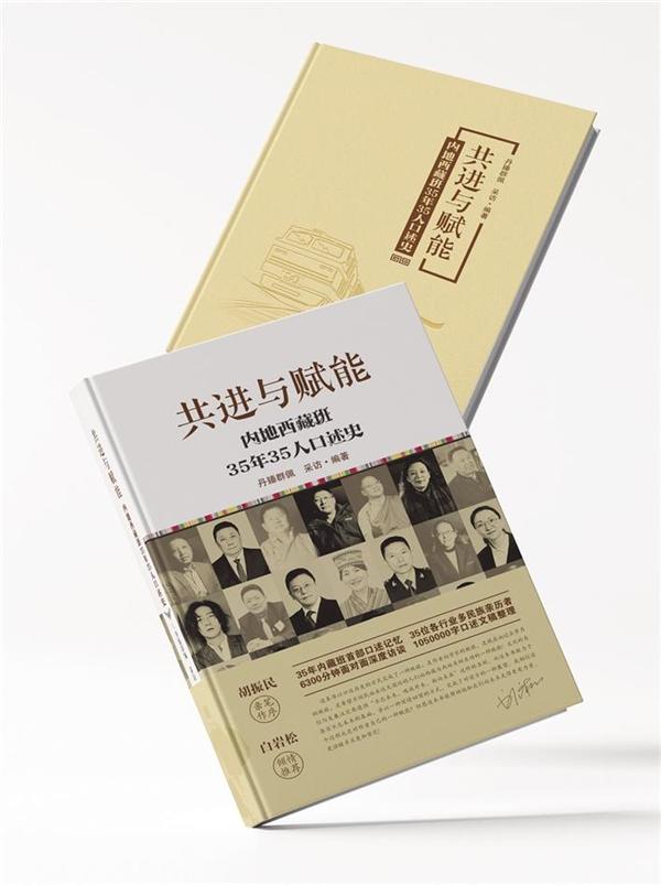 首部内地西藏班口述史将面世.jpg