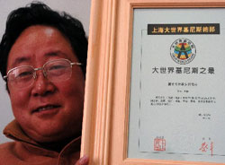 藏文书法卷轴列入基尼斯