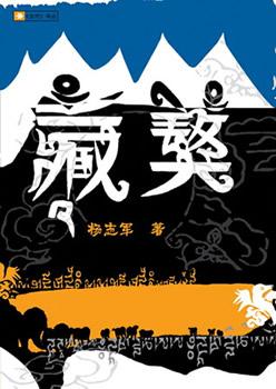 访《藏獒》系列作者杨志军:我的藏獒
